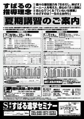2017夏期チラシ裏.png