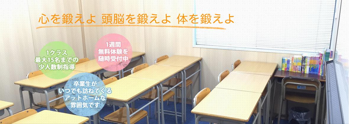 逗子・鎌倉・横須賀・中学受験・高校受験の塾|逗子すばる進学セミナートップ画像